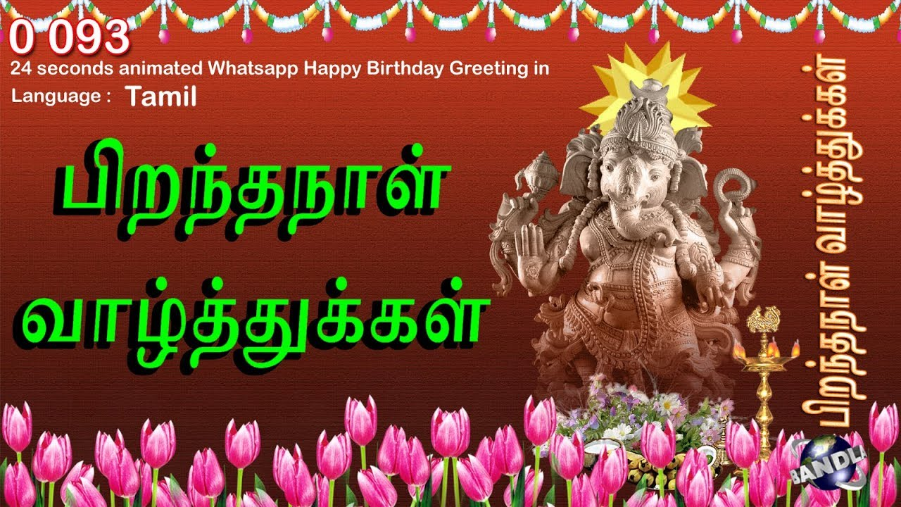 tamil seconds animated happy birthday whatsapp greeting