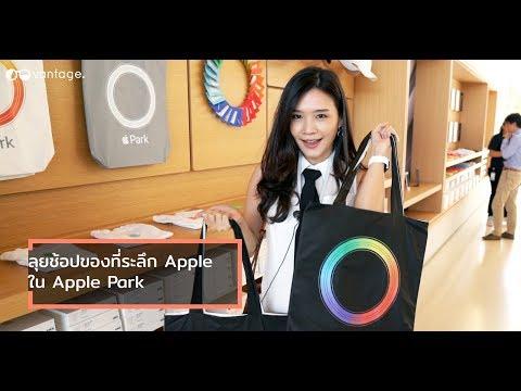 ไป Apple Park มีอะไรให้ซื้อ
