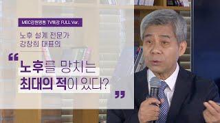 노후를 망치는 최악의 적은 가장 가까이 있다 l 100세시대 설계법 2부 l 노후설계전문가 강창희 대표