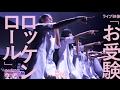乙女新党カバー【「お受験ロッケンロール」2.4@渋谷ライブ映像】AIS(アイス)