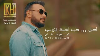 Haitham Yousif Mayhmni Music Video هيثم يوسف ميهمني - mp3 مزماركو تحميل اغانى