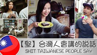 堅 台灣人會講的說話   shit taiwanese people say