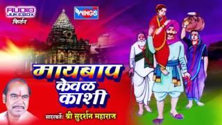 Marathi Kirtan - Maaybaap Kevaal Kaashi - Shree Sudharshan Maharaj  Kirtankar