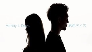 Honey L Days - 君色デイズ