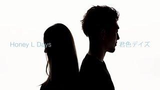 Honey L Daysの曲が、フルで全曲聴き放題【AWA・3か月無料】 無料で体験...