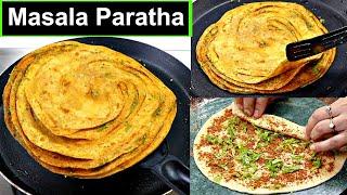 गेहूँ के आटे से बनाये ऐसा पराठा जिसे खाकर सब आपकी तारीफ करे | Masala Paratha Recipe | Laccha paratha