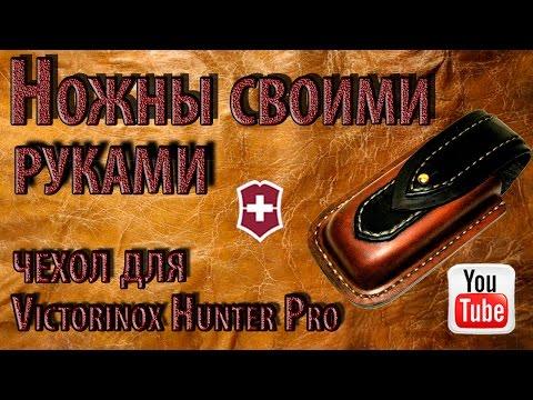 Ножны своими руками  Чехол для Victorinox Hunter Pro