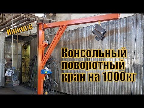 Г- образный поворотный консольный кран на 1000 кг. Расчет опоры крана .