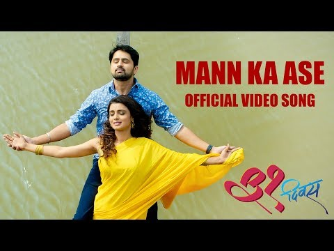 Mann Ka Ase (मन का असे) | 31 Divas | Marathi Movie 2018 | Chinar - Mahesh | Shashank Ketkar