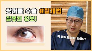 쌍꺼풀 수술 절개법에 대한 오해/#절개법 이 필요한 눈…