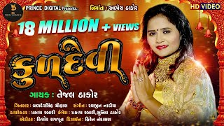 MARI KULDEVI MAA || TEJAL THAKOR || FULL HD VIDEO 2018