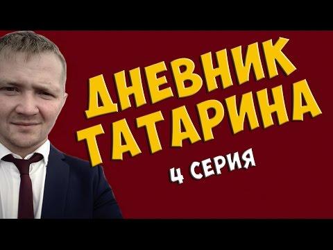 познакомиться татарином