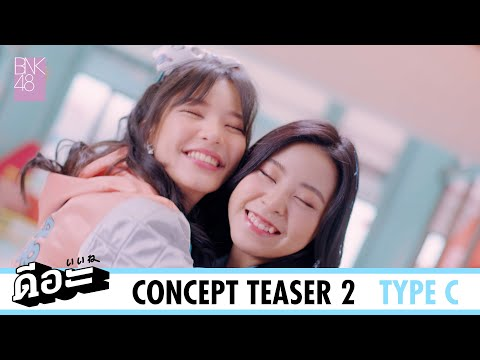 【Concept Teaser #2】ดีอะ / BNK48 (Type-C)