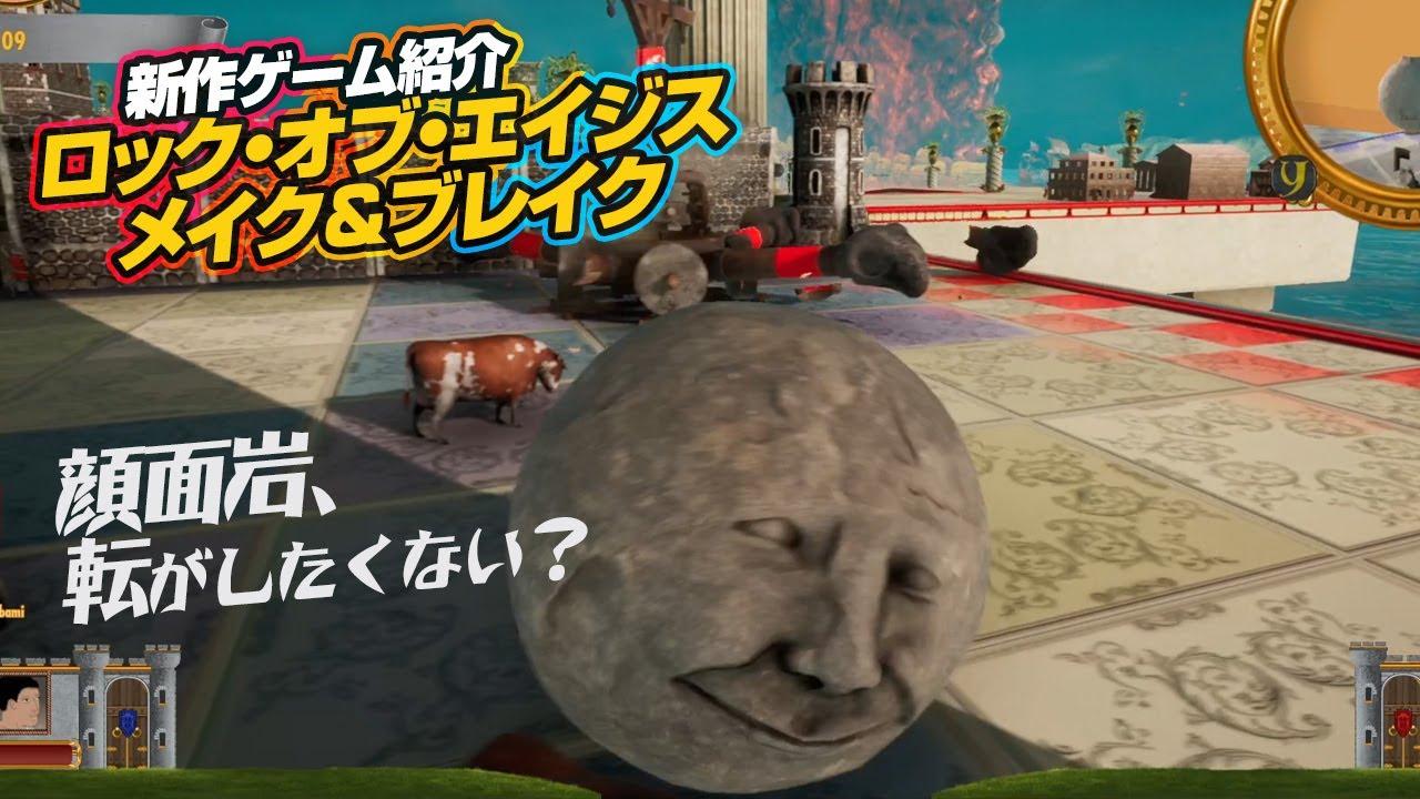 【新作ゲーム紹介】ロック・オブ・エイジス:メイク&ブレイク