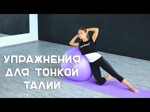 Упражнения для тонкой талии [Workout   Будь в форме]
