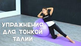 Упражнения для тонкой талии [Workout | Будь в форме](Тонкая талия, гибкая фигура, подтянутость – закономерный результат занятий пилатесом. Выполняйте этот..., 2015-09-24T08:44:51.000Z)