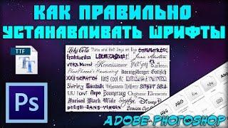 Как установить новые шрифты в Adobe Photoshop / Установка шрифтов в Windows