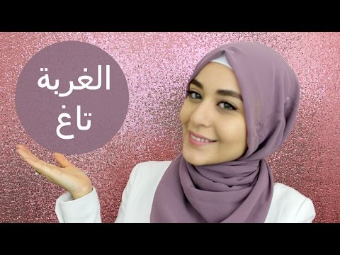 الغربة تاغ | Muslim Queens AR by Mona