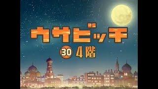 監獄兔 ウサビッチ Usavich(第三季) 30 4階