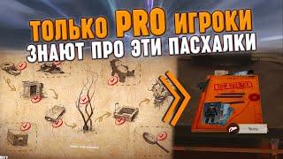 Секретные ПАСХАЛКИ и второй босс ДЖУБОККО в CoD Mobile