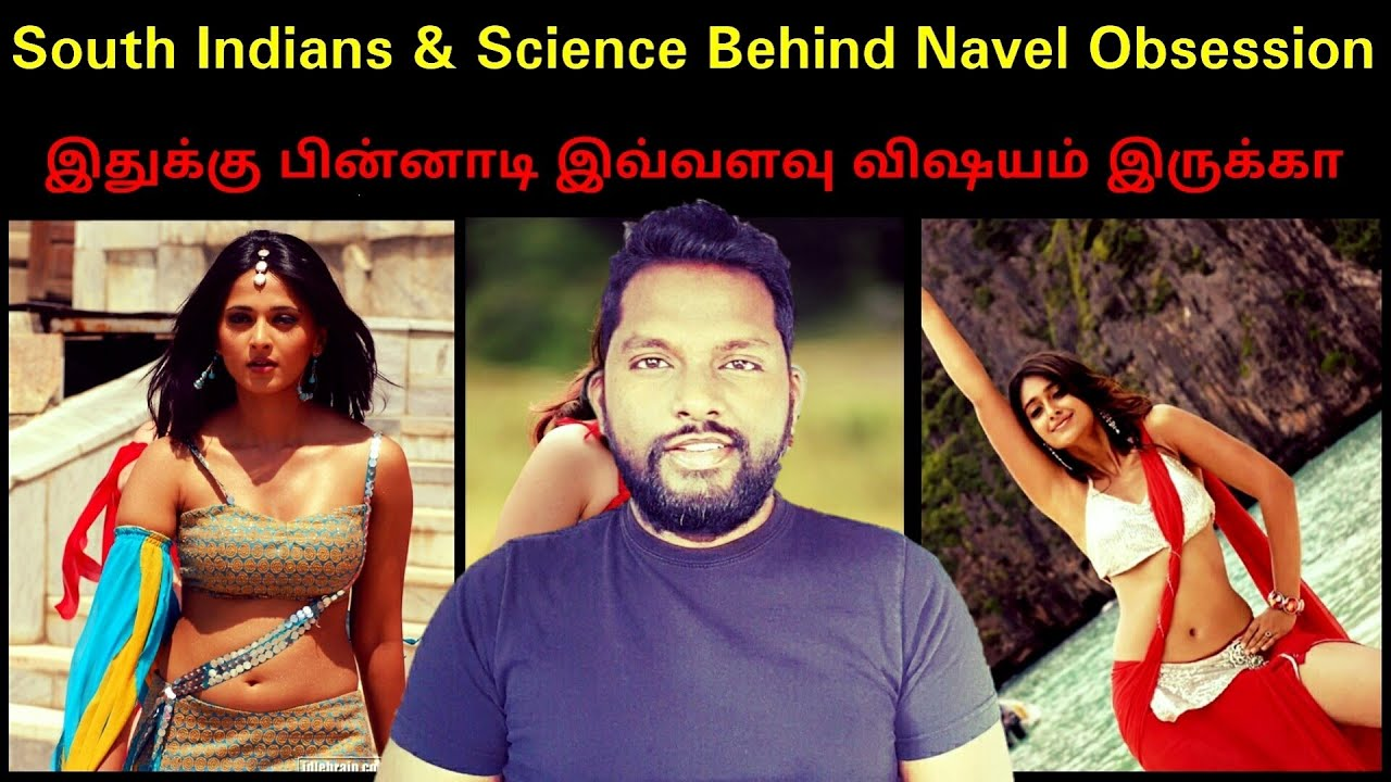 South Indians & The Science Behind Their Navel Obsession    தமிழ்   Tamil   Bad Boss