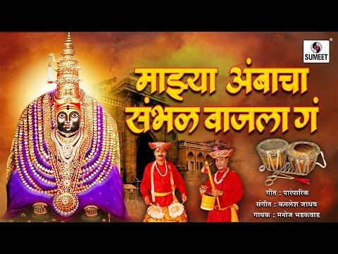 Manoj Bhadakwad - Mazya Ambacha Sambhal - Sumeet Music