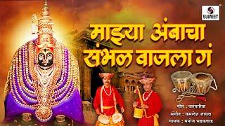 manoj bhadakwad mazya ambacha sambhal sumeet music
