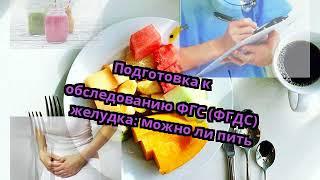 Подготовка к обследованию ФГС (ФГДС) желудка: можно ли пить