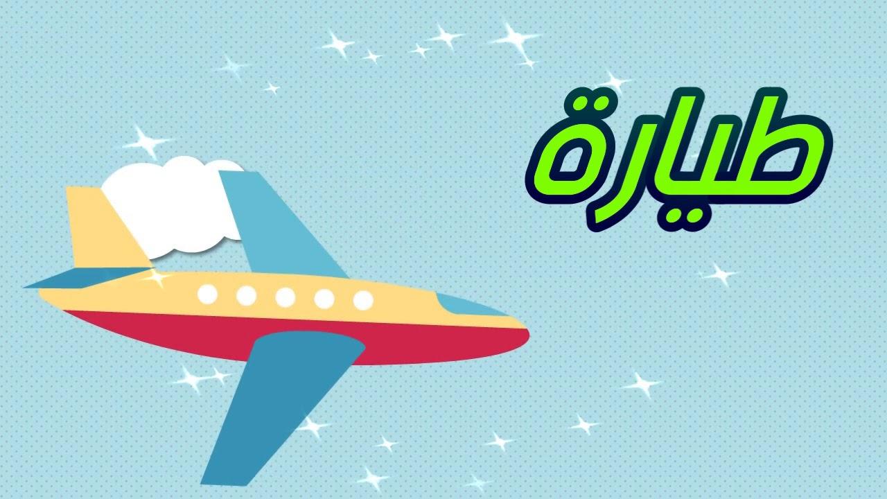 رسم وتلوين طيارة - رسمة ومعلومة بالعربي | draw a plane ...