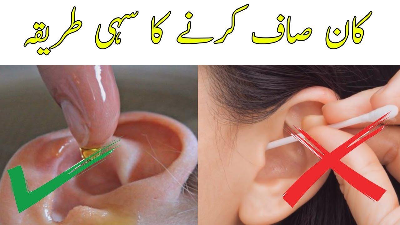 Kan saf karne ka tarika   Ear cleaning in urdu / hindi   Health Ki Dunya by  Health Ki Dunya