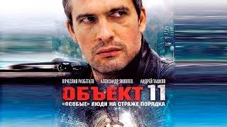 Объект 11 - 11 серия