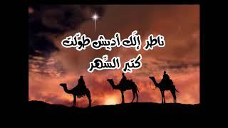جايي الليلة يسوع كاريوكي - جوليا بطرس