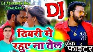 Dhibari_Me_Rahua_Na_Tel-Pavan Singh(Crack Fighter)Dj Remix Song
