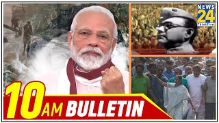 10 बजे का News Bulletin | Hindi News | Latest News | Top News | Today's News | 23 Jan 2021 || News24