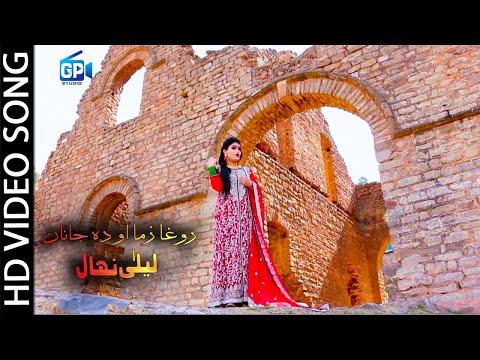 Pashto New Song 2018  Rogha Zama Ao Da  Laila Nehal afghan pashto songs pashto song 2018 pashto hd