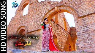 Pashto New Song 2018 | Rogha Zama Ao Da | Laila Nehal afghan pashto songs pashto song 2018 pashto hd
