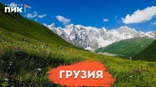 Поход по Грузии