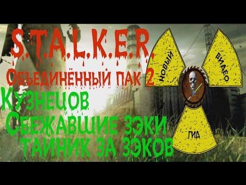 Сталкер ОП 2 Кузнецов Сбежавшие и тайник на Агропроме