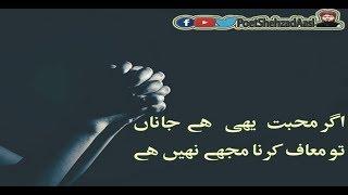 New Heart Touching Ghazal [Agar Muhabbat Yahi Hai Janan To Maaf Krna Mujhy Nahi Hai]