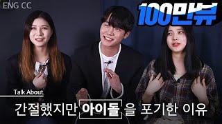 유명 기획사 데뷔 포기하고 아이돌 연습생을 그만둔 이유…