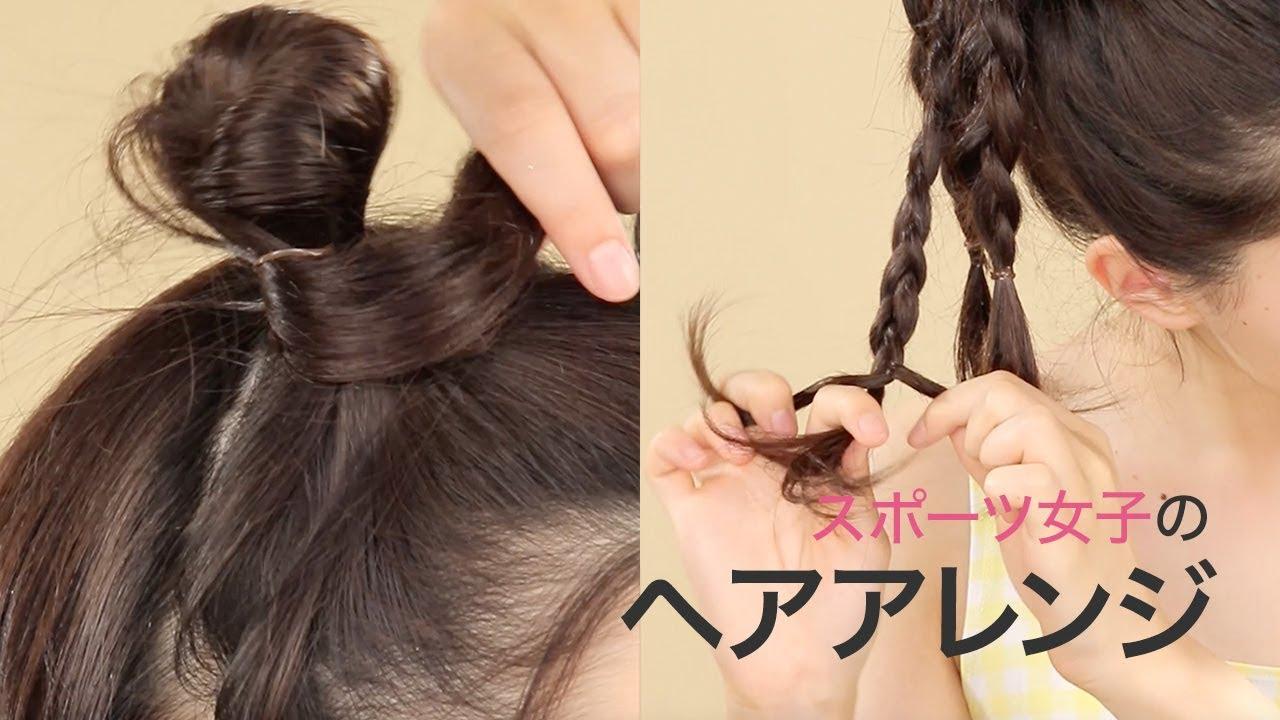 【スポーツヘアアレンジ】サンバイザーを付けてもっと可愛い♡トレンドヘアのおしゃれ髪型2選