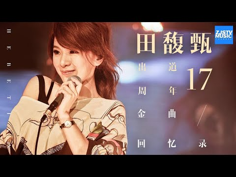 Thetop 6 songs of Hebe / Zhejiang Satellite TV official HD /