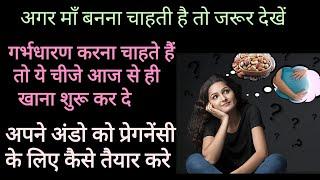 गर्भवती होने के लिए क्या खाना चाहिए? pregnant hone ke liye kya khana chahiye