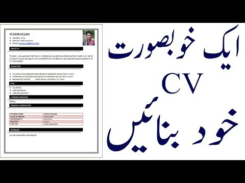 How to Make CV in Ms Word In Urdu Hindi Tutorial