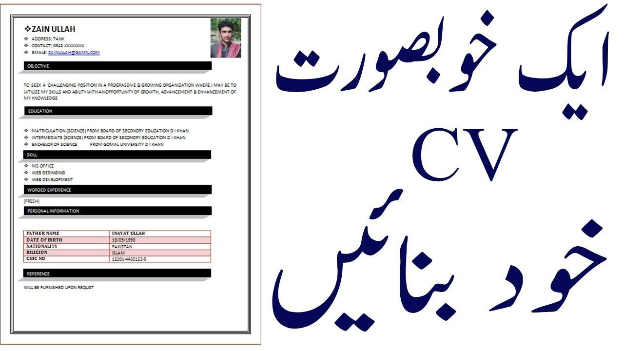 How To Make Cv In Ms Word In Urdu Hindi Tutorial Youtube