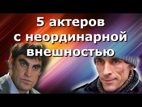 Неординарная внешность: пять русских актеров, красота которых в харизме