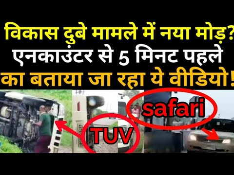Vikas Dubey News| UP Police| Kanpur Case| Latest News| Car Video| Trending News