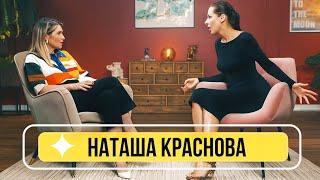 Наташа Краснова - О Бузовой, любви Щербакова и шоу - Конечно Вася