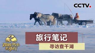 《跟着书本去旅行》 20200611 旅行笔记——寻访查干湖| CCTV科教
