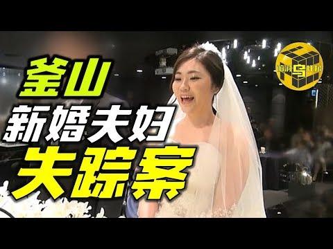 [悬疑案] 韩国釜山新婚夫妇失踪案 密室中凭空消失的俩个人到底去了哪儿?密室失踪 结局反转再反转 [脑洞乌托邦 | Mystery Stories]